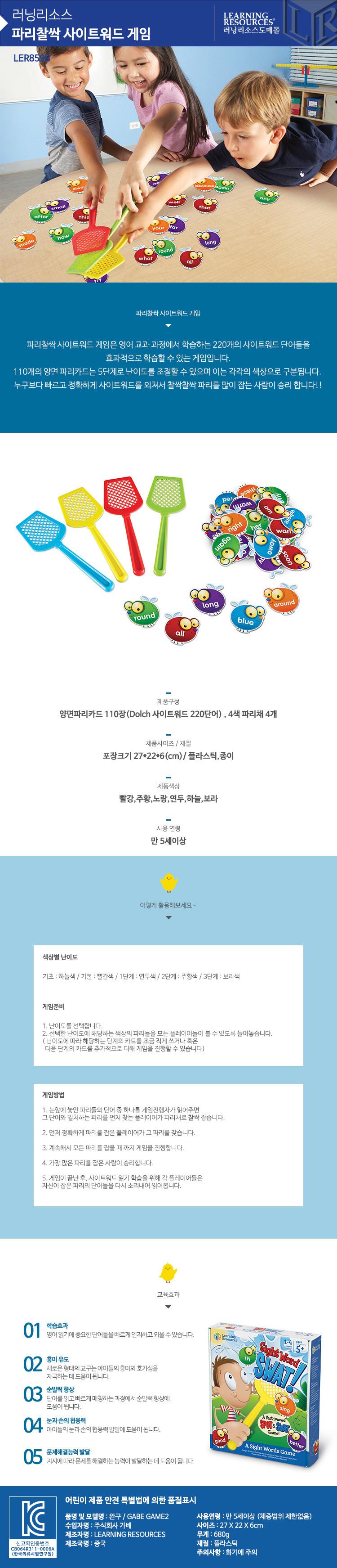 LER8598 파리찰싹 사이트워드 게임 - 에듀케셔널인사이츠, 23,200원, 교육완구, 교육완구
